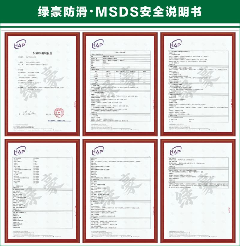 乐动体育官网ld乐动体育网址MSDS安全技术报告