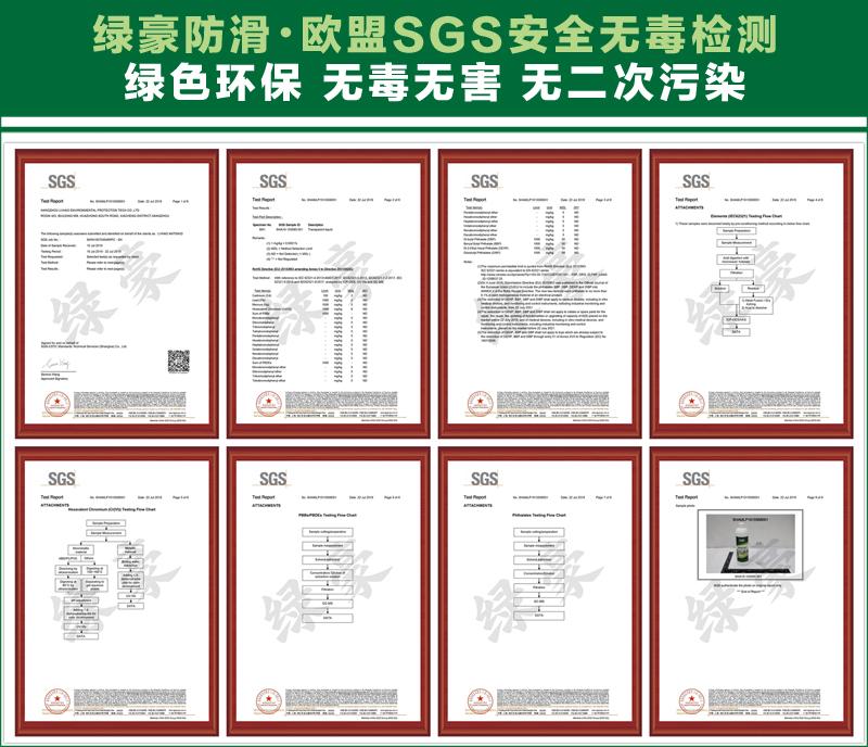 乐动体育官网地面ld乐动体育网址欧盟SGS检测认证