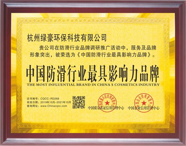中国ld乐动体育网址行业最具影响力品牌