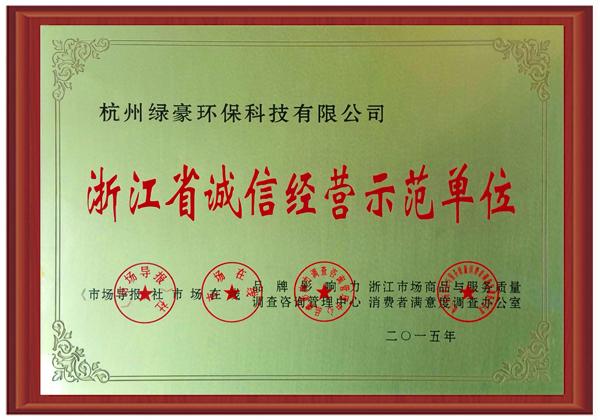 乐动体育官网ld乐动体育网址是浙江省诚信经营示范单位