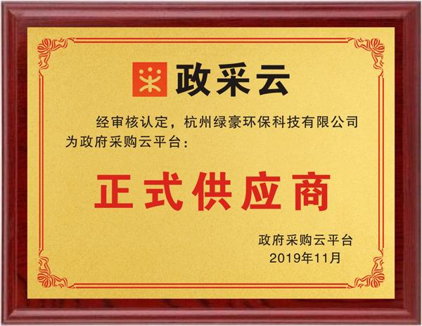 杭州除甲醛公司资质证件