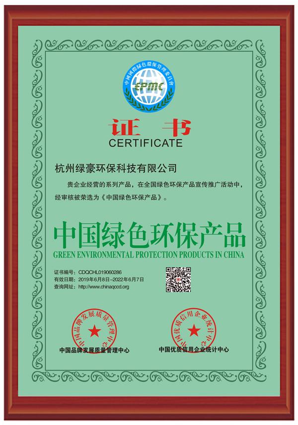 乐动体育官网地面ld乐动体育网址中国绿色环保产品