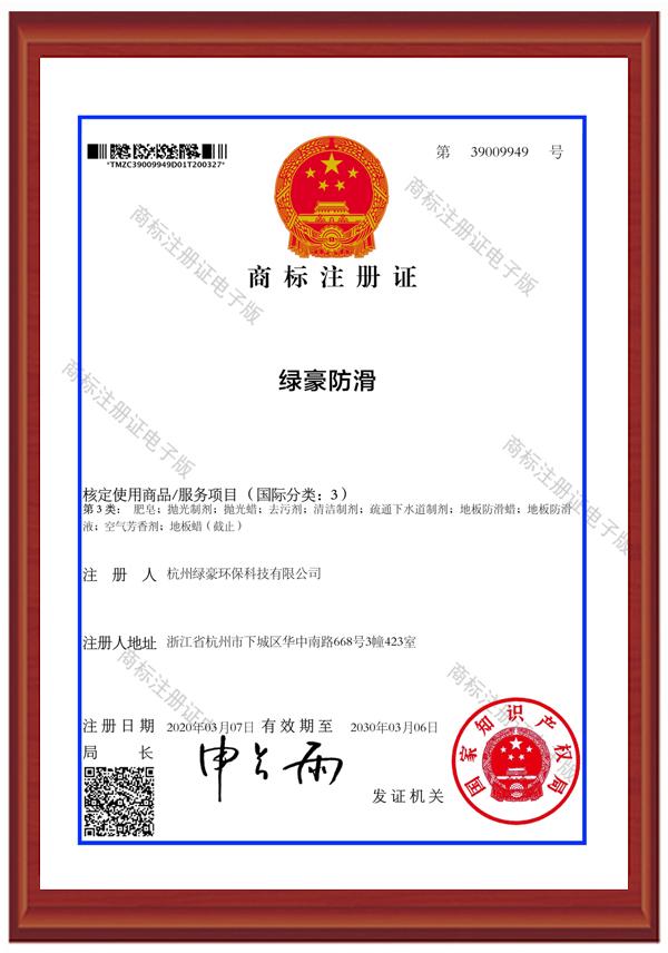 乐动体育官网ld乐动体育网址商标注册证
