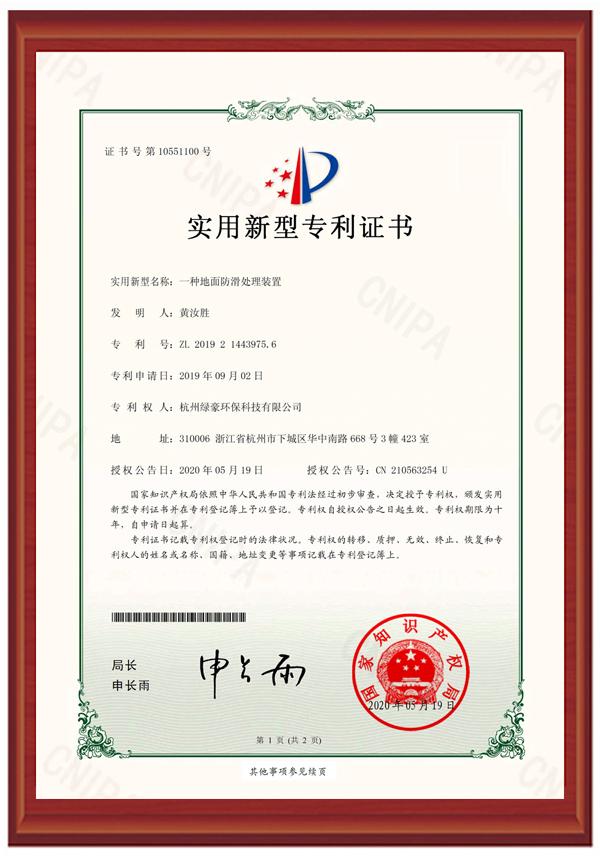 乐动体育官网ld乐动体育网址专利证书